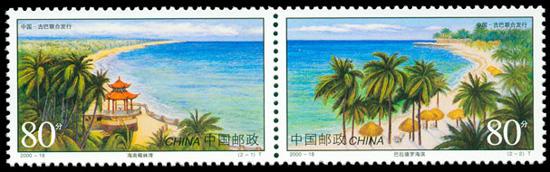 2000-18 海滨风光(中国与古巴联合发行)