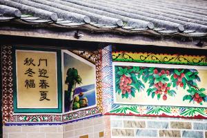 文昌民居壁画