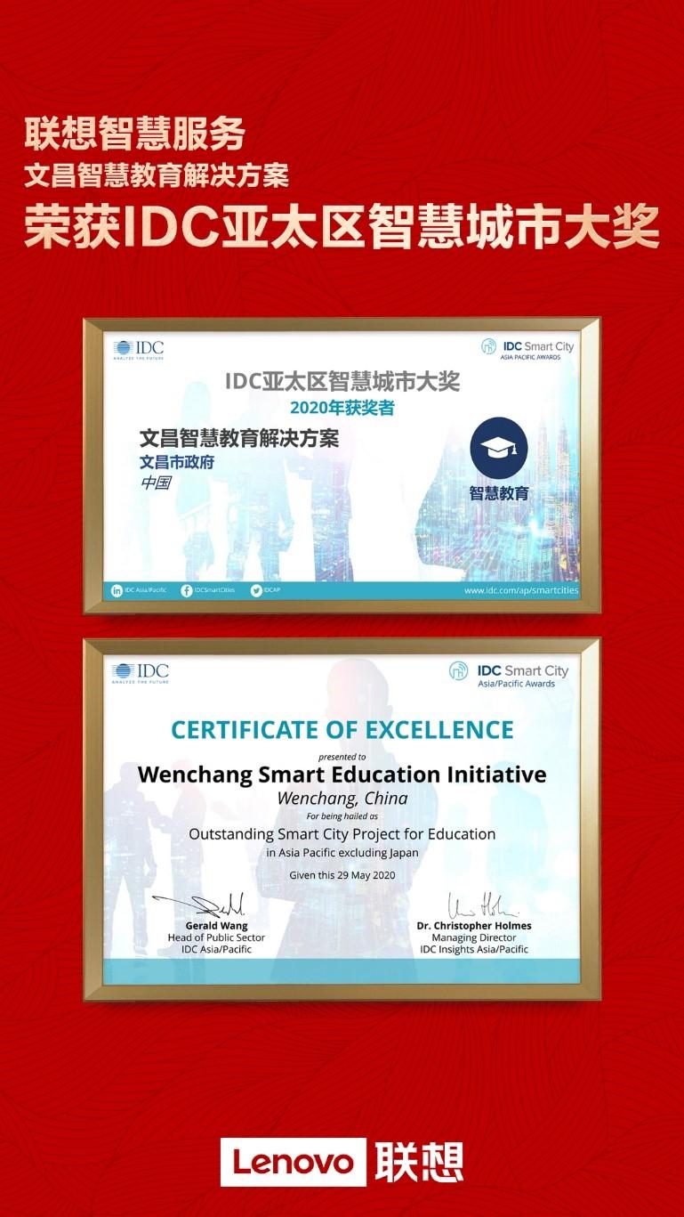 文昌智慧教育解决方案获得教育类最佳智慧城市项目