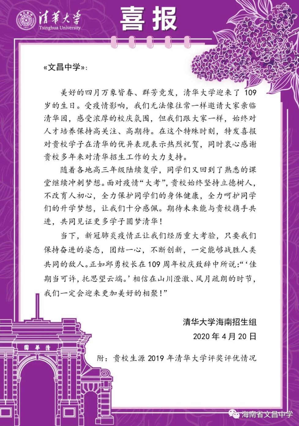清华大学致文昌中学的喜报