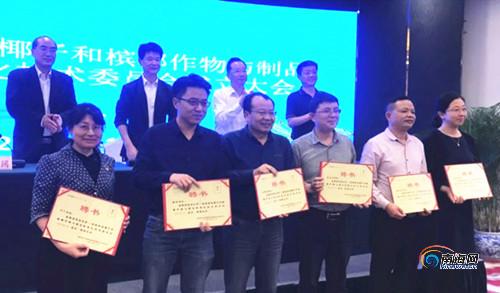 海南省椰子和槟榔作物与制品标准化技术委员会成立
